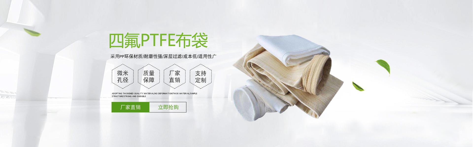 PTFE针刺毡布袋厂家